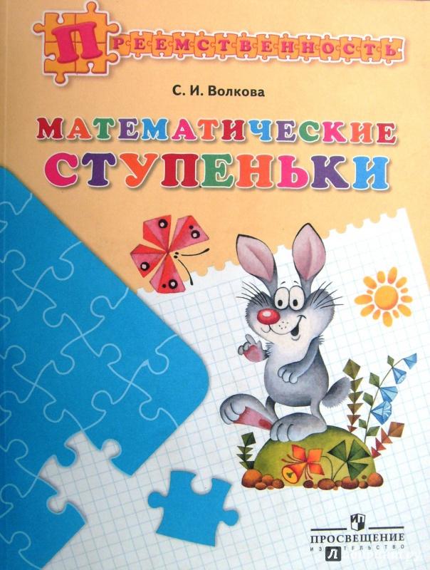 Иллюстрация 1 из 46 для Математические ступеньки. Пособие для детей 5-7 лет - Светлана Волкова | Лабиринт - книги. Источник: Соловьев  Владимир