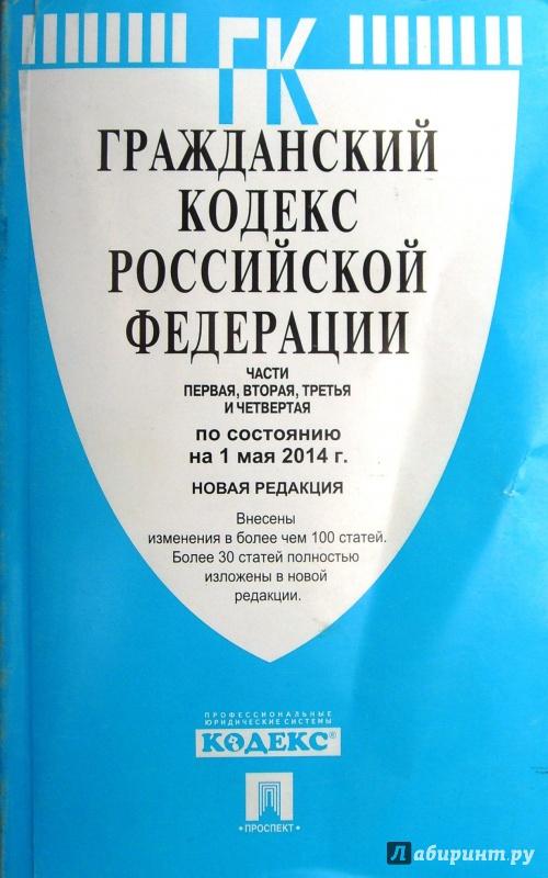 Иллюстрация 1 из 15 для Гражданский кодекс РФ по состоянию на 01.05.14. 1-4 части | Лабиринт - книги. Источник: Соловьев  Владимир