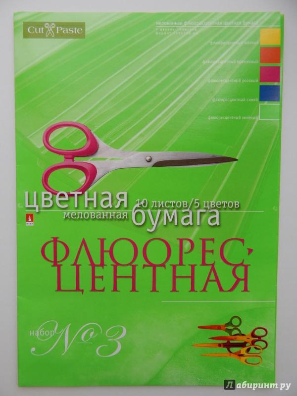 Иллюстрация 1 из 17 для Набор цветной флюоресцентной бумаги (5 цветов,10 листов) (11-410-47)   Лабиринт - канцтовы. Источник: Мелкова  Оксана