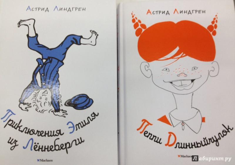Иллюстрация 1 из 31 для Приключения Эмиля из Лённеберги - Астрид Линдгрен | Лабиринт - книги. Источник: ELOIZA
