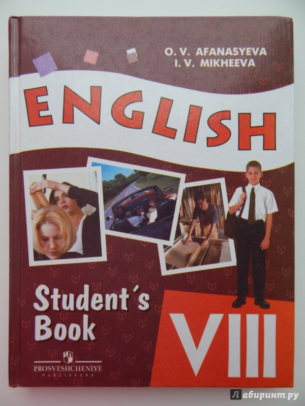 Учебник по английскому афанасьева михеева 8 класс