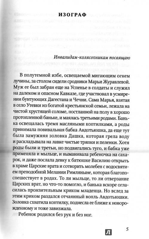 Иллюстрация 2 из 15 для За старцем не пропадешь - Валерий Лялин   Лабиринт - книги. Источник: Попова  Ольга