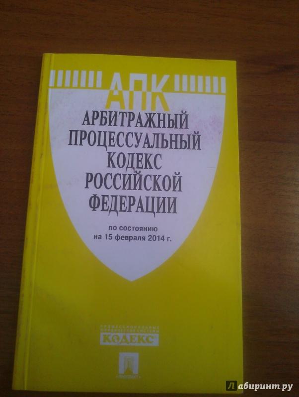 Иллюстрация 1 из 2 для Арбитражный процессуальный кодекс Российской Федерации по состоянию на 15 февраля 2014 г. | Лабиринт - книги. Источник: ksanchik