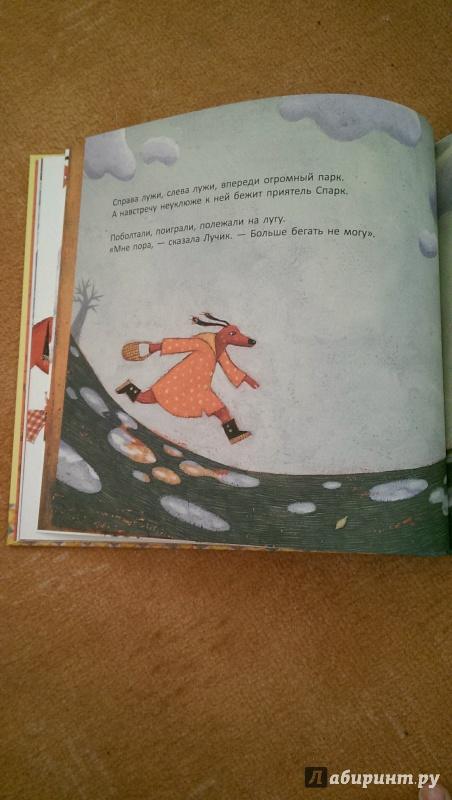 Иллюстрация 40 из 46 для Гога и Лучик - Зви бен | Лабиринт - книги. Источник: Варгасова  Ольга