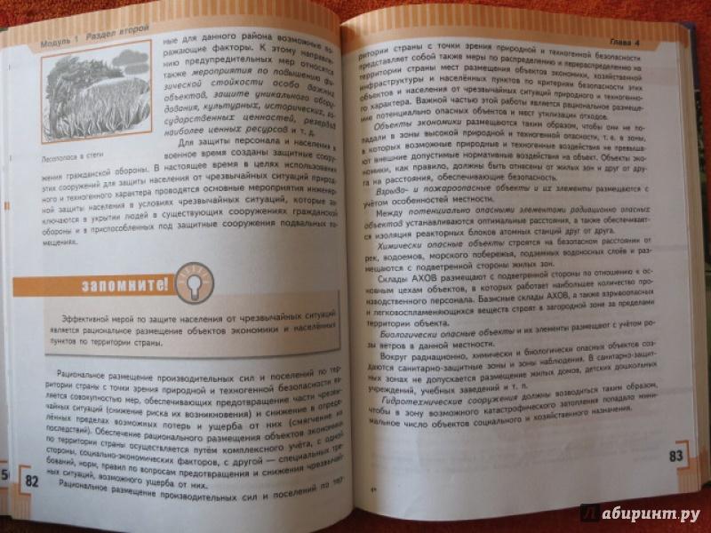 КОНСПЕКТЫ УРОКОВ ПО ОБЖ 10 КЛАСС СМИРНОВ ХРЕННИКОВ ОРГАНИЗАЦИЯ ИНЖЕНЕРНОЙ ЗАЩИТЫ НАСЕЛЕНИЯ СКАЧАТЬ БЕСПЛАТНО
