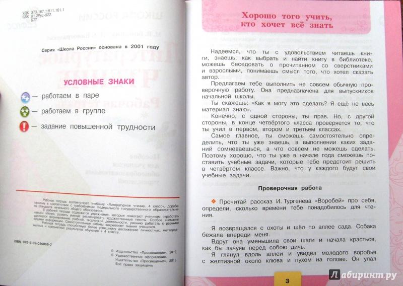 Книге 4класс по решебник