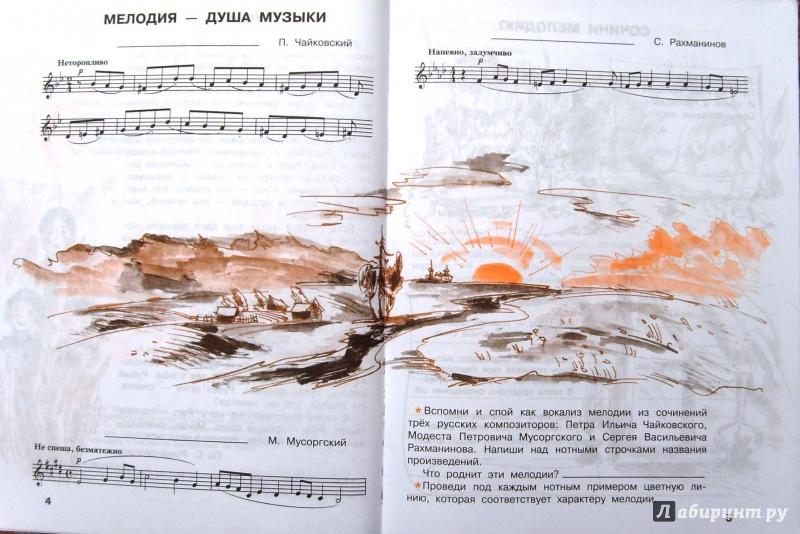 Гдз По Музыке За 4 Класс Критская