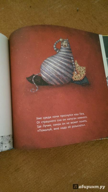 Иллюстрация 44 из 46 для Гога и Лучик - Зви бен | Лабиринт - книги. Источник: Варгасова  Ольга