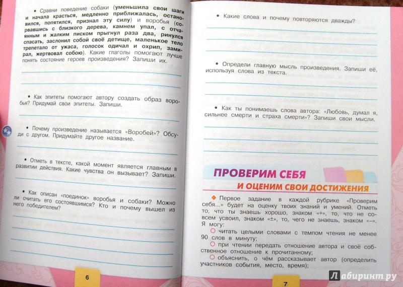 тетрадь онлайн решебник рабочая чтение литературное 2 бойкина кл фгос