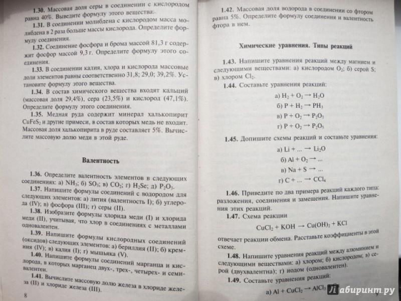 Гдз химия хомченко сборник задач и упражнений для средней школы