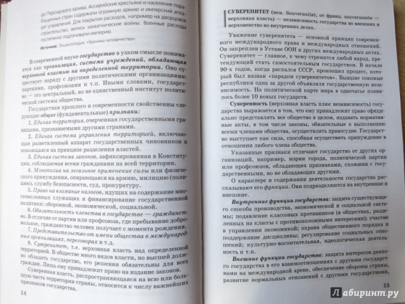 Обществознание поурочные планы по учебнику кравченко doc