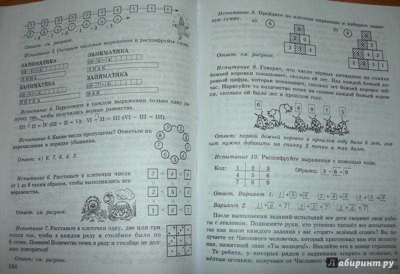 Гдз занимательная математика 1 класс холодова