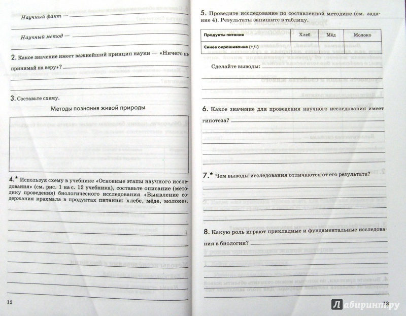 гдз по общей биологии 10-11 класс пасечник