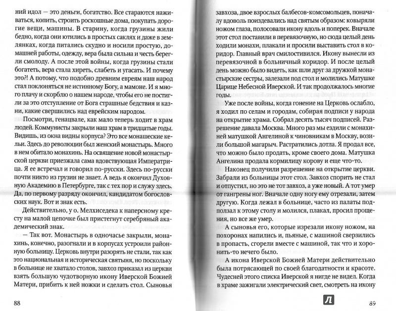 Иллюстрация 8 из 15 для За старцем не пропадешь - Валерий Лялин | Лабиринт - книги. Источник: Попова  Ольга