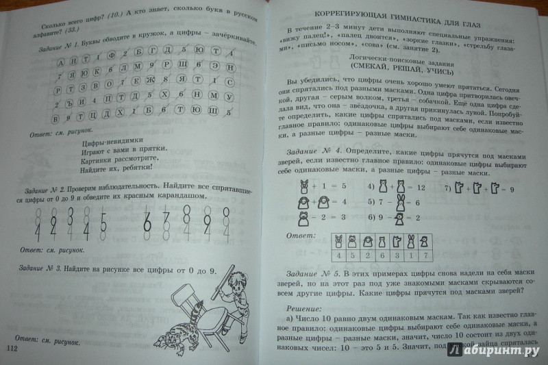 Заниматика 1 класс холодова ответы 1 часть решебник