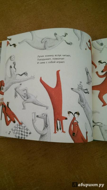 Иллюстрация 36 из 46 для Гога и Лучик - Зви бен | Лабиринт - книги. Источник: Варгасова  Ольга