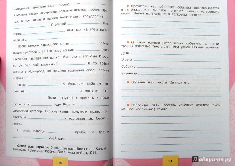 ГДЗ решебник по литературному чтению 4 класс рабочая тетрадь Бойкина