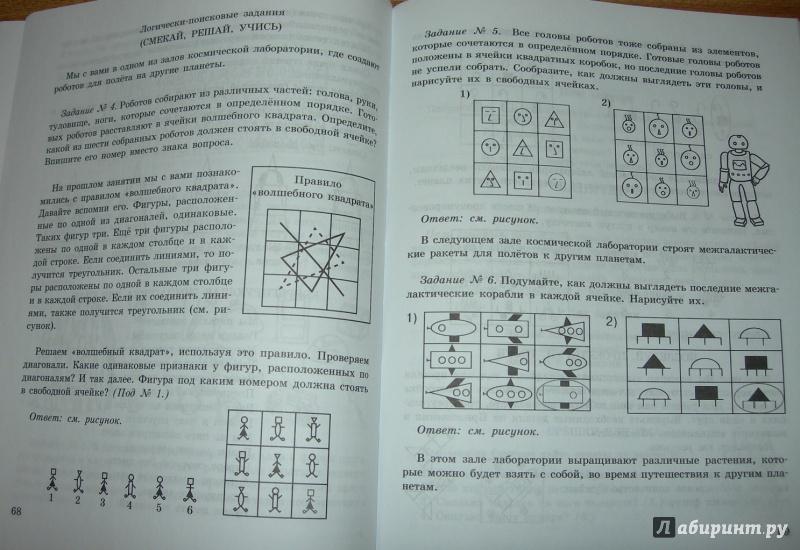 Занимательная математика 4 класс