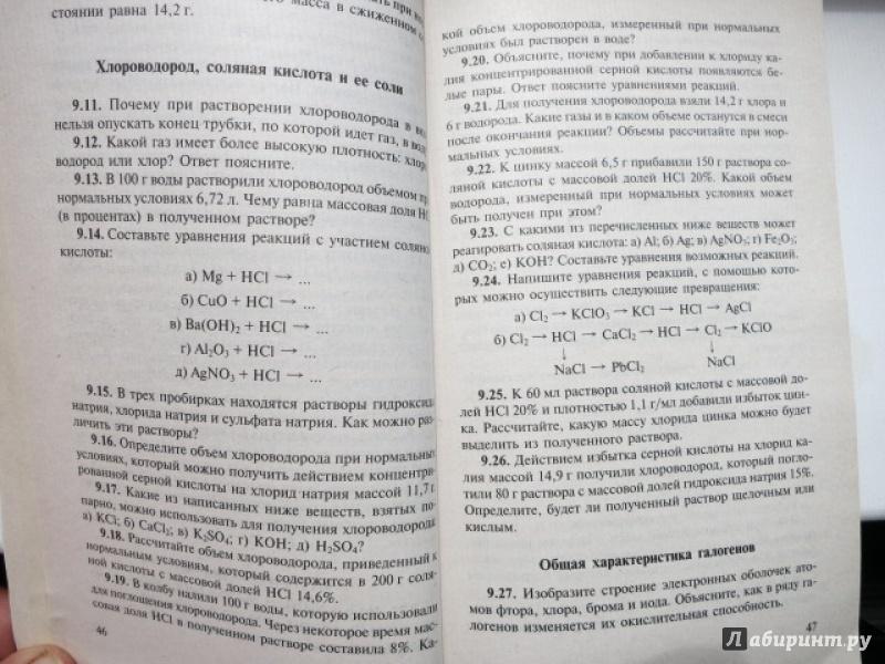 средней гдз школы химия хомченко для