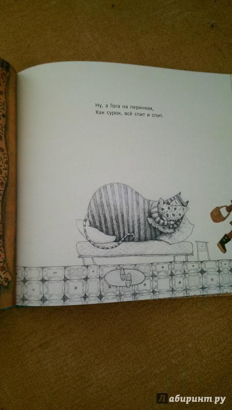 Иллюстрация 39 из 46 для Гога и Лучик - Зви бен | Лабиринт - книги. Источник: Варгасова  Ольга