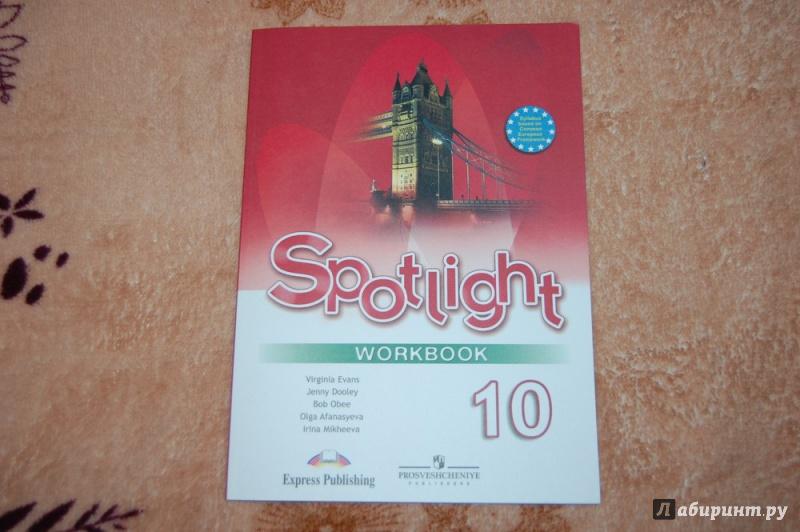 класс просвещение по английскому 10-11 решебник