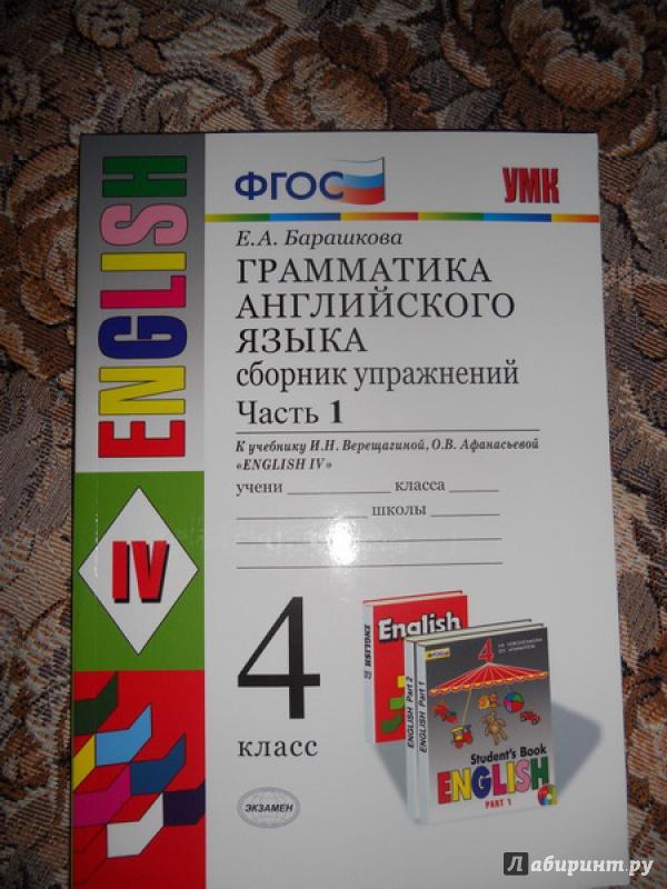 сборник языка упражнений английского класс гдз барашкова 4 грамматика