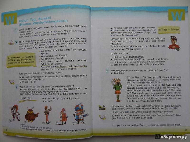 нем язык 6 класс бим зеленый учебник гдз
