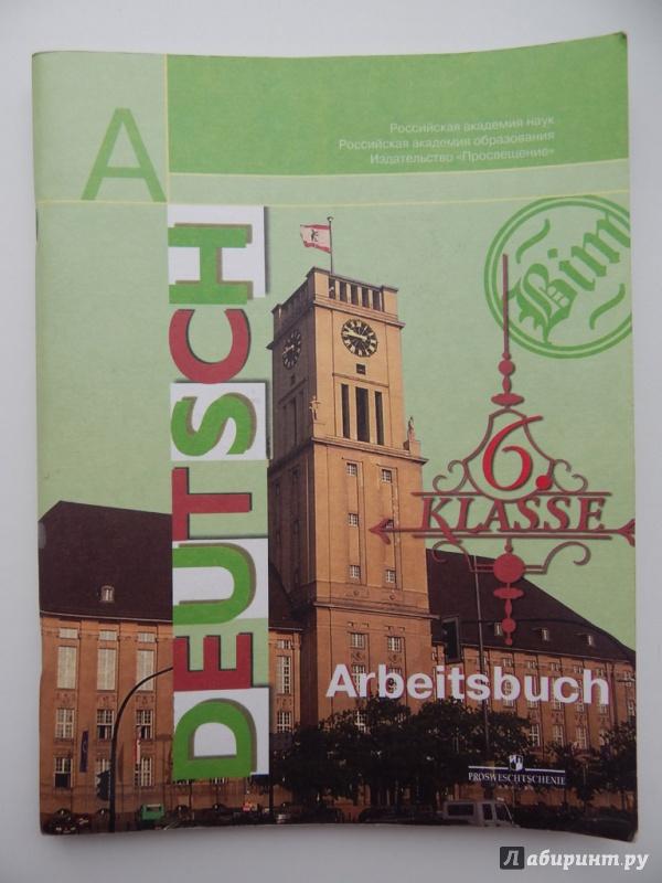 Deutsch 10 Lehrbuch Bim Гдз 2018
