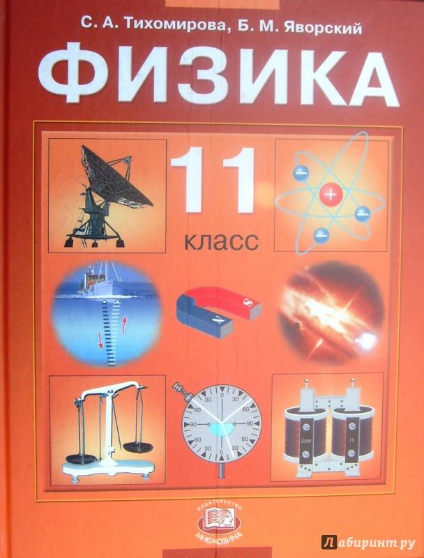 Учебнику физики к тихомирова решебники