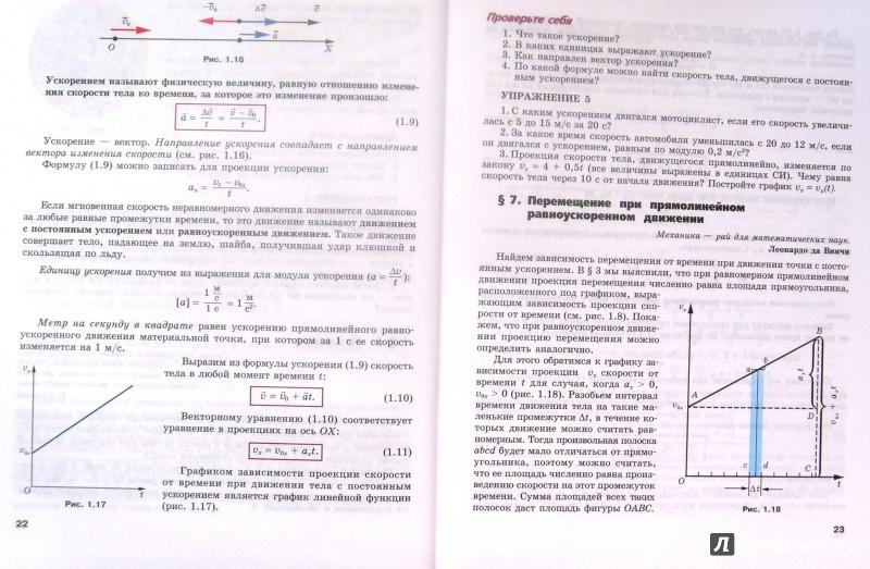 Яворский 10 гдз физика тихомирова