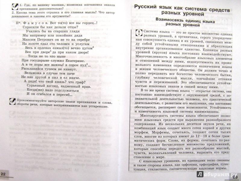 Русский язык 10-11 класс власенков 4-е издание