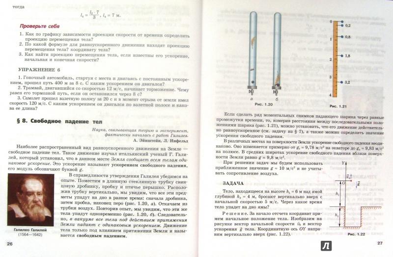 Решебники По Физике Тихомирова