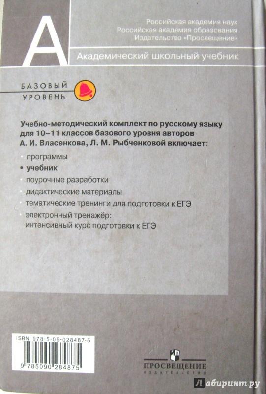 язык гдз русский учебник 10-11 класс