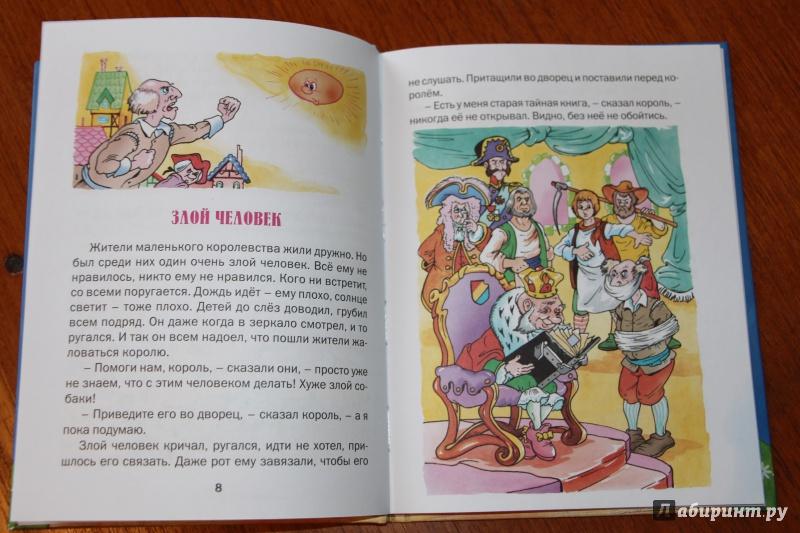Иллюстрация 4 из 10 для В маленьком королевстве - Олег Аверин | Лабиринт - книги. Источник: Polly