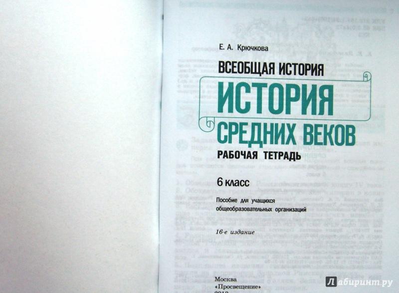 Решебник По Рабочей Тетради История Средних Веков Крючкова
