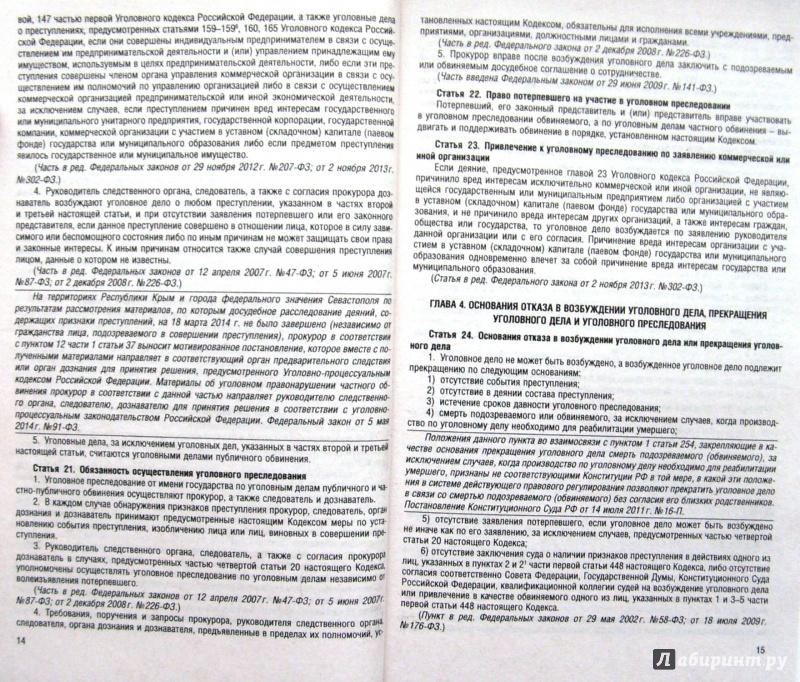 статья 189 уголовного кодекса рф шпаргалка