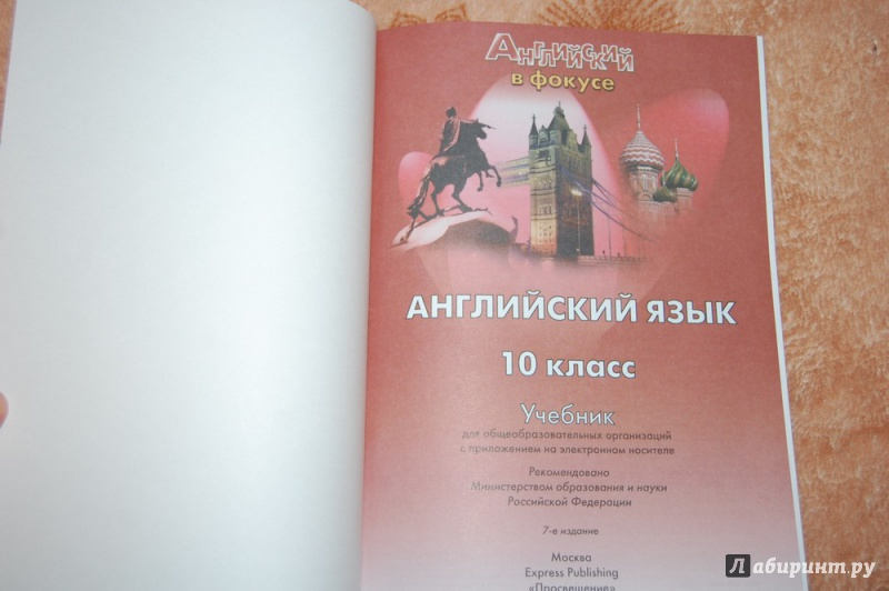 оби гдз эванс класс дули по 10 языку афанасьева английскому михеева