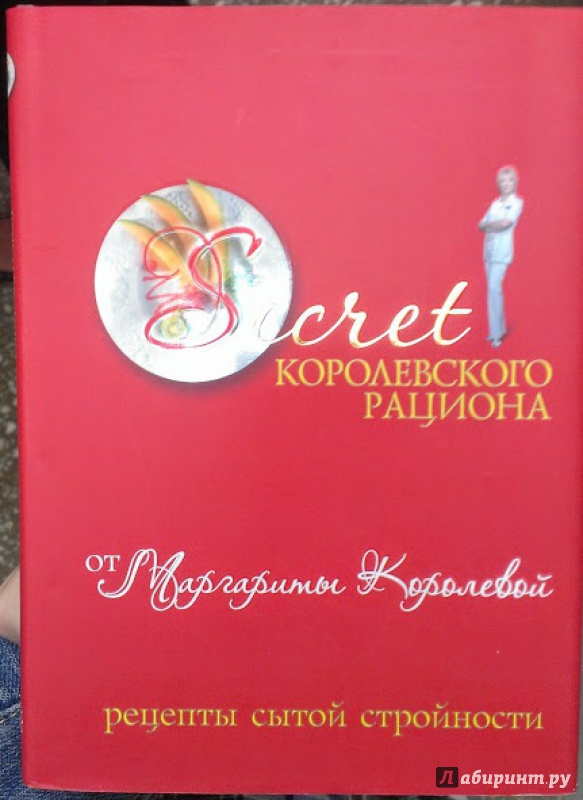 книга маргариты королевой легкий путь
