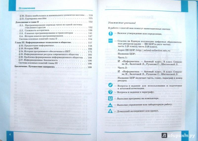 базовый класс русаков 9 информатике по курс гдз