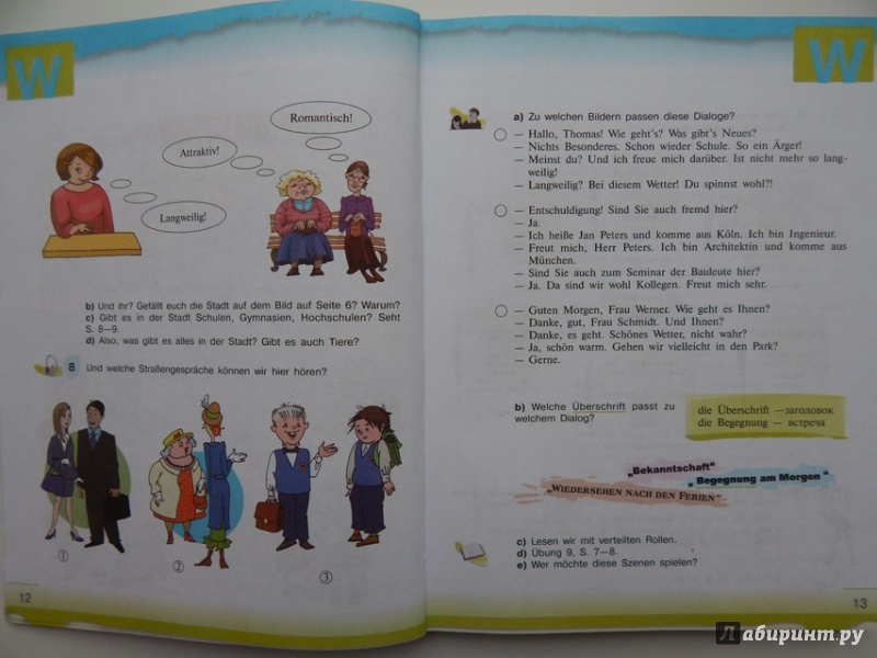 Языка часть бим немецкого решебник класс 6 2