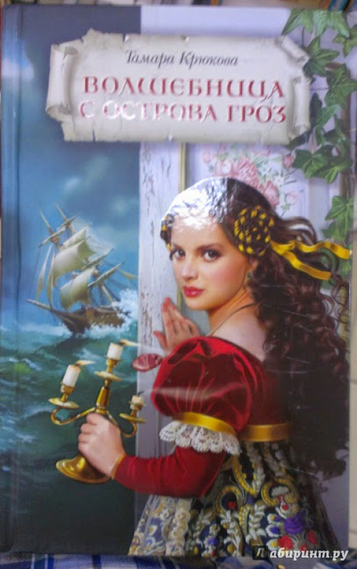 Иллюстрация 13 из 13 для Волшебница с острова Гроз - Тамара Крюкова | Лабиринт - книги. Источник: Annexiss