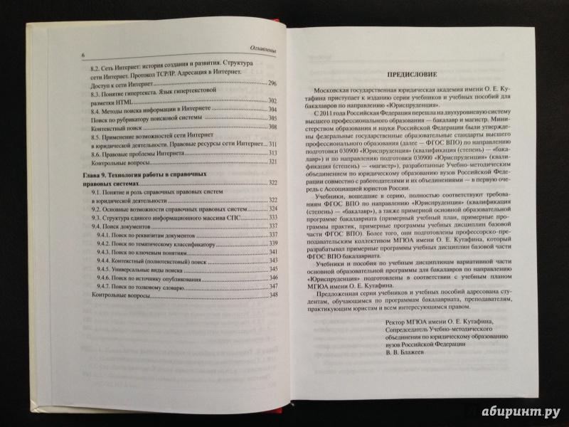 Справочные правовые системы в юридической деятельности учебник