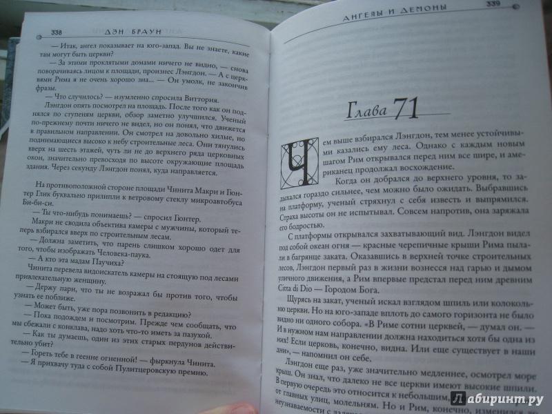 Иллюстрация 25 из 48 для Ангелы и демоны - Дэн Браун | Лабиринт - книги. Источник: vs-mania