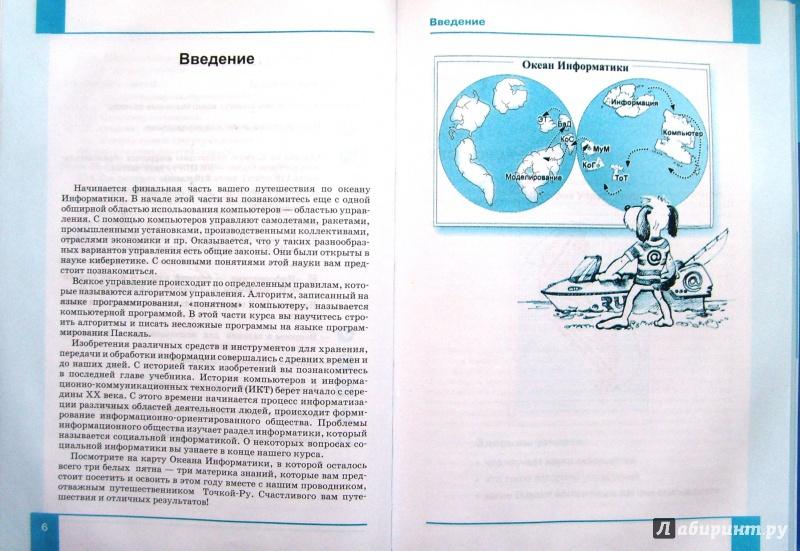 ГДЗ по информатике 9 класс Семакин ФГОС