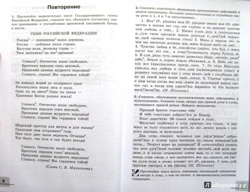 литература рыбченкова класс решебник власенков русский и 10 язык