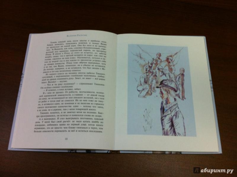 Иллюстрация 11 из 54 для Уроки французского - Валентин Распутин | Лабиринт - книги. Источник: negativecharge