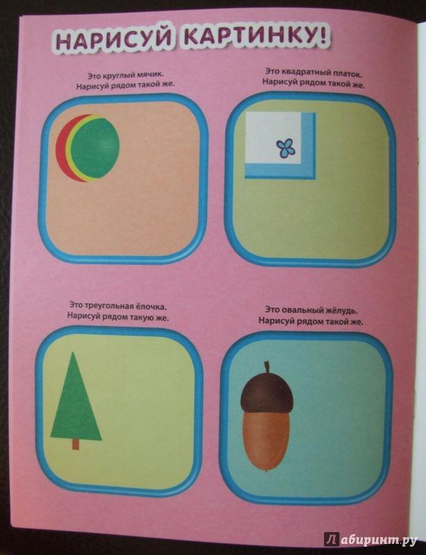 Иллюстрация 6 из 13 для Круг и квадрат. Многоразовая тетрадь - Елена Янушко | Лабиринт - книги. Источник: Сидоренок Андрей