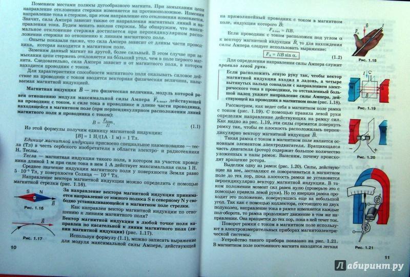 Физика 11класс тихомирова книга онлайн