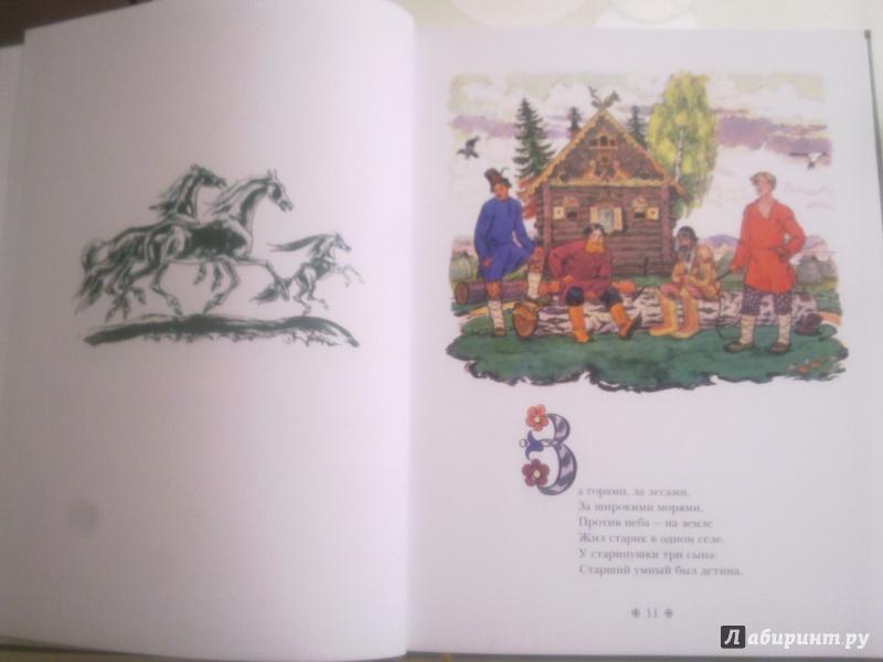 Иллюстрация 33 из 99 для Конек-Горбунок - Петр Ершов   Лабиринт - книги. Источник: Рожкова Александра Александра