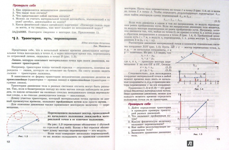 Физика 10класс с.а.тихомирова упражнение
